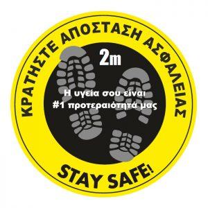 Αυτοκόλλητο σήμανσης δαπέδου - Αποστάσεις ασφαλείας Κίτρινο