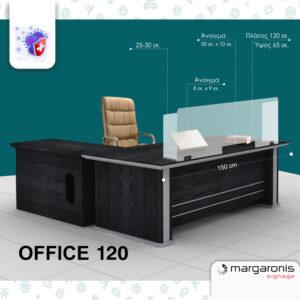Προστατευτικό Plexiglass για Γραφείο – Stand Office 120 – 5mm