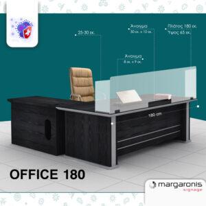Προστατευτικό Plexiglass για Γραφείο – Stand Office 180 – 5mm