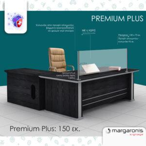 Προστατευτικό Plexiglass Γκισέ Ταμείου - Stand Premium Plus 6mm 150cm