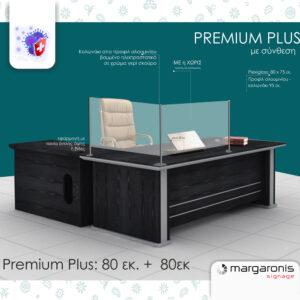 Προστατευτικό Plexiglass Γκισέ Ταμείου - Stand Premium Plus 6mm 80cm - με σύνθεση